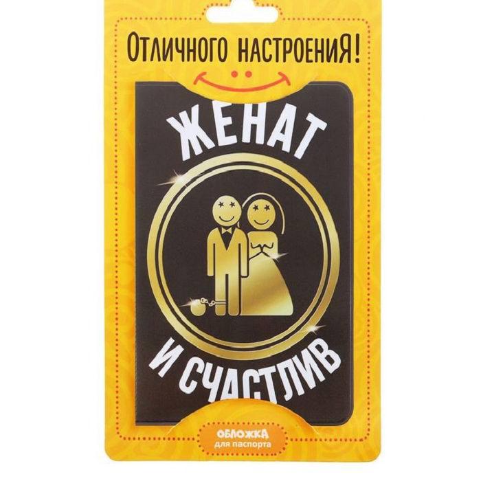 Обложка на паспорт «Счастлив и женат» Минск
