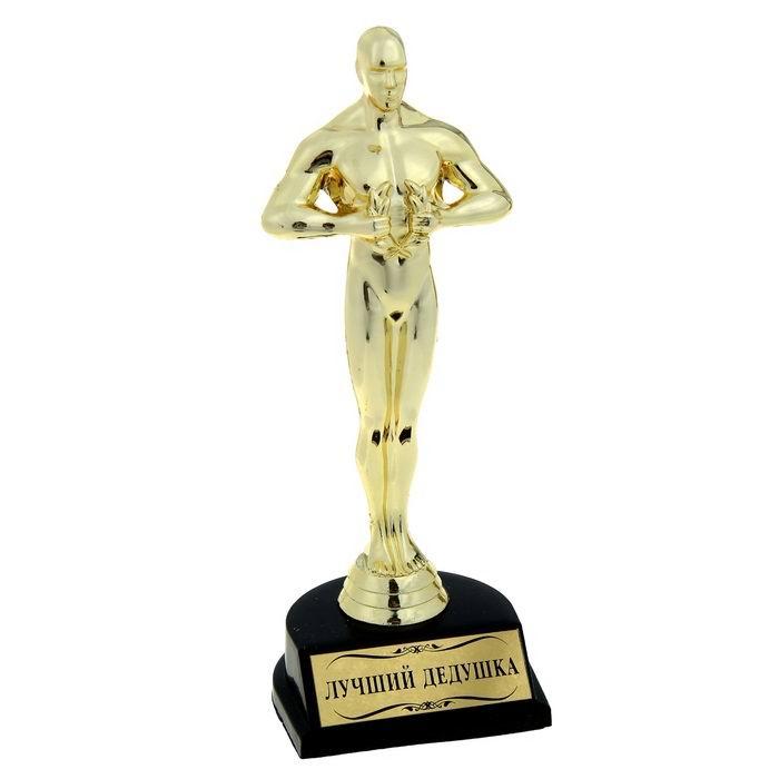 Статуэтка Оскар «Лучший дедушка» 24 см. Минск +375447651009