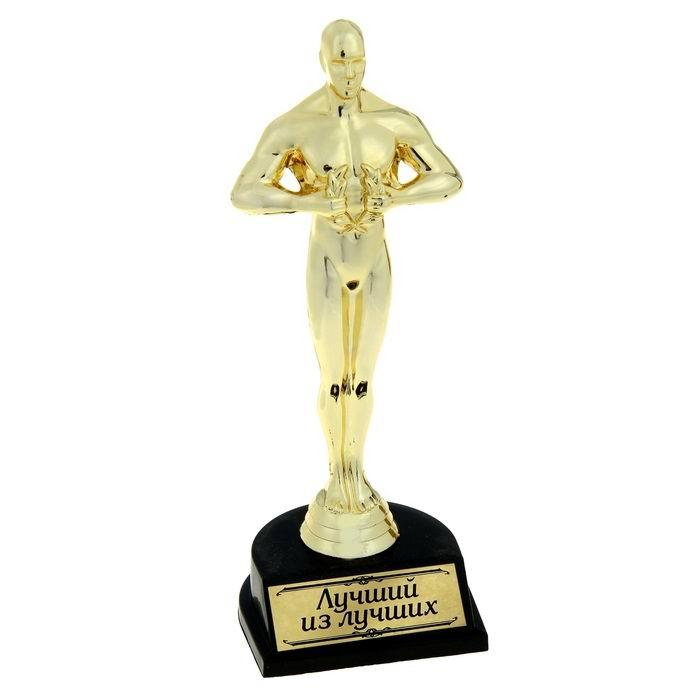 Статуэтка Оскар «Лучший из лучших» 24 см. купить Минск