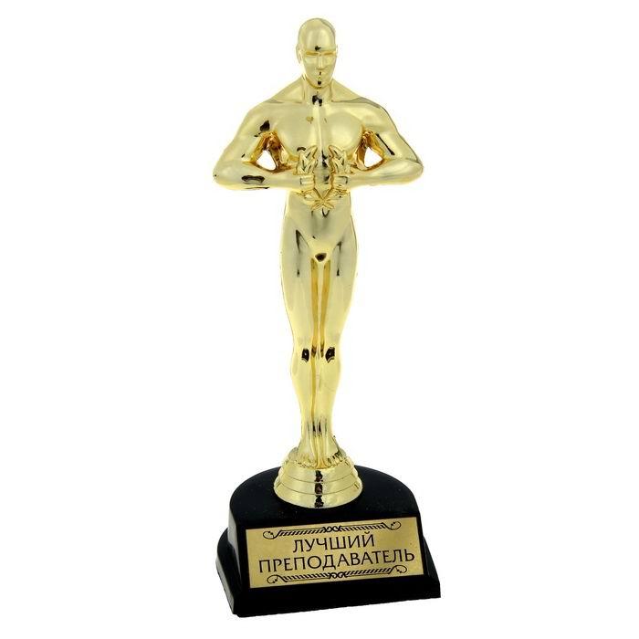 Статуэтка Оскар «Лучший преподаватель» 24 см. Минск +375447651009