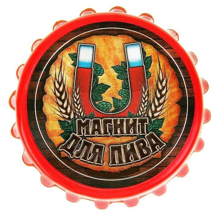 Открывалка «Магнит для пива» Минск +375447651009