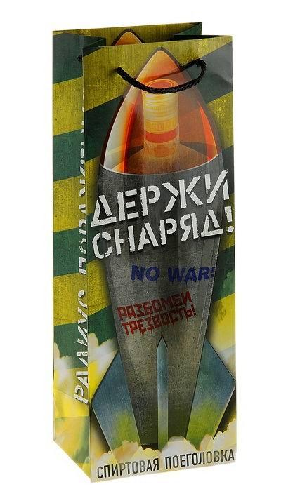 Пакет для бутылки «Держи снаряд» Минск +375447651009