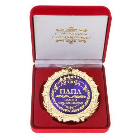 Медаль в бархатной коробке «Лучший папа» купить Минск