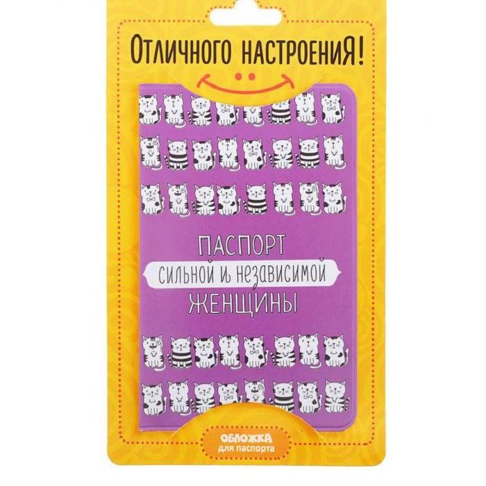 Обложка «Паспорт независимой женщины» купить в Минске +375447651009