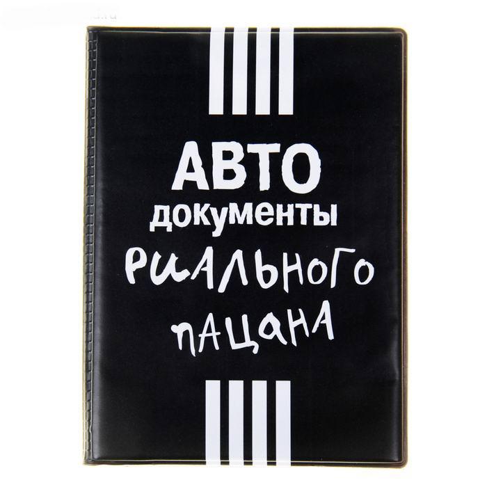 Обложка для автодокументов «Риальный пацана» Минск