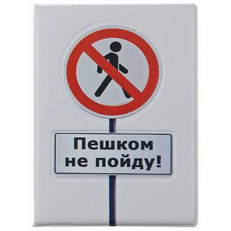 Обложка для автодокументов «Пешком не пойду» купить Минск +375447651009