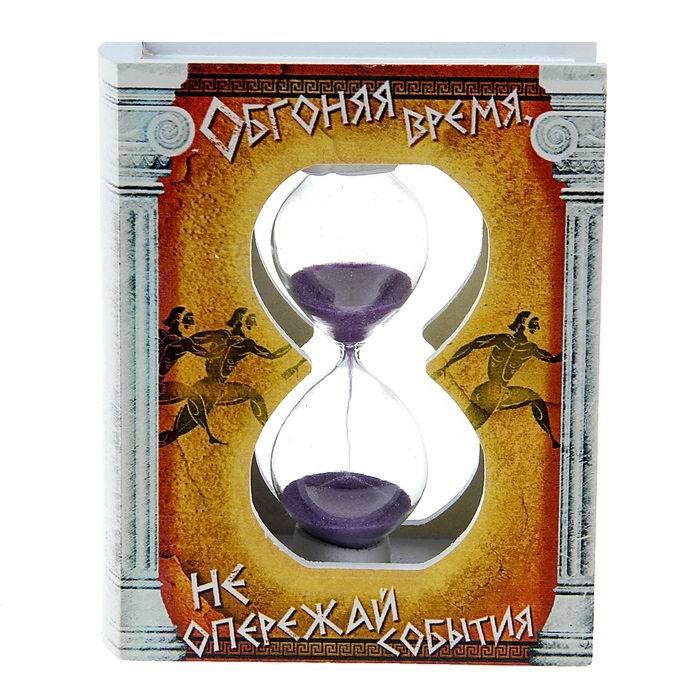 Песочные часы «Не опережай события» Минск +375447651009