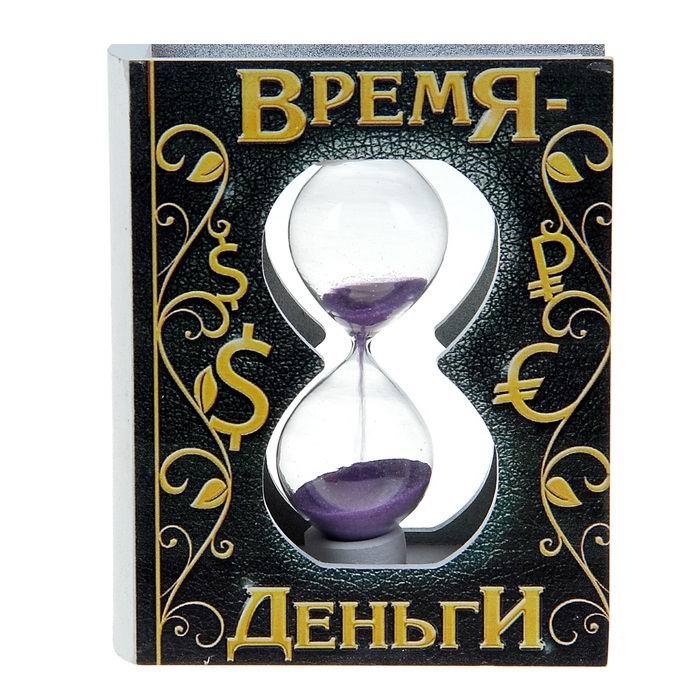 Песочные часы «Время- деньги» +375298651009
