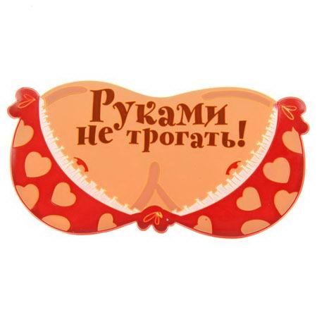 Коврик противоскользящий для авто «Руками не трогать» Минск