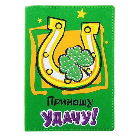 Обложка для паспорта «Приношу удачу» купить в Минске +375447651009