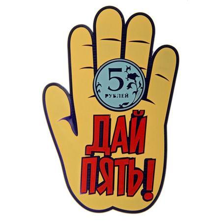 Коврик противоскользящий для авто «Дай пять» купить Минск +375447651009