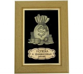 Панно в рамке «Успеха в финансовых делах» купить в Минске +375447651009