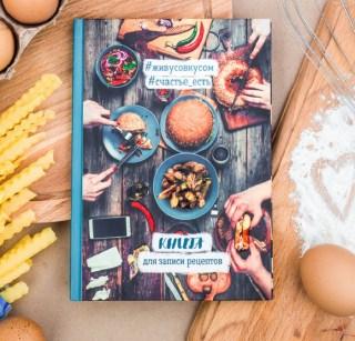 Подарочный набор:кулинарная книга+формочки для выпечки купить в Минске +375447651009