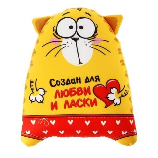 Игрушка -антистресс «Создан для любви и ласки» купить Минск