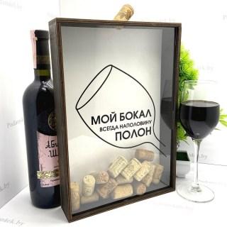 Копилка для винных пробок «Идеальный бокал» купить Минск