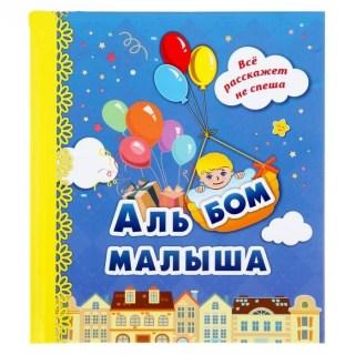 Альбом «Первый год малыша» купить в Минске +375447651009