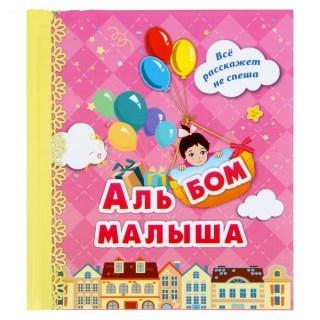 Альбом «Первый год малышки» купить в Минске +375447651009