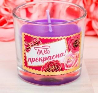 Аромасвеча «Ты прекрасна» лаванда купить в Минске +375447651009