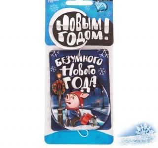 Ароматизатор для авто «Безумного Нового Года» купить в Минске +375447651009