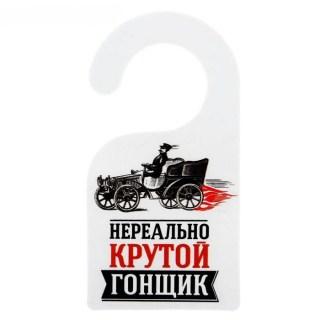 Ароматизатор в авто «Гонщик»клубника купить в Минске +375447651009