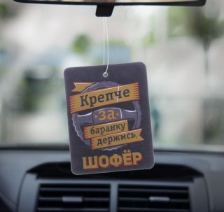 Ароматизатор для авто «Крепче за баранку держись, шофер» купить в Минске +375447651009