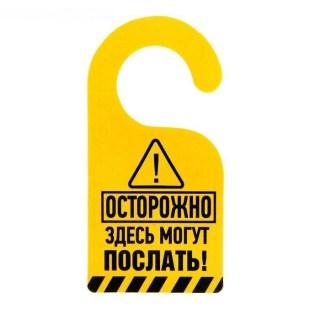 Ароматизатор для авто «Осторожно!» свежесть океана купить в Минске +375447651009