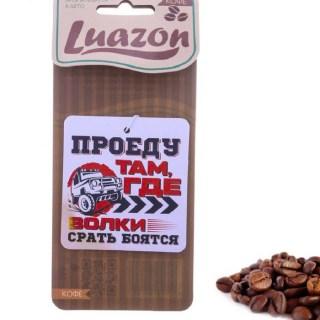 Ароматизатор для авто «Проеду всюду» кофе купить в Минске +375447651009