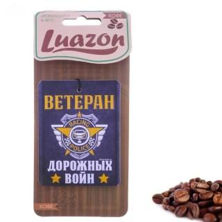 Ароматизатор для авто «Ветеран дорожных войн!» кофе купить в Минске +375447651009