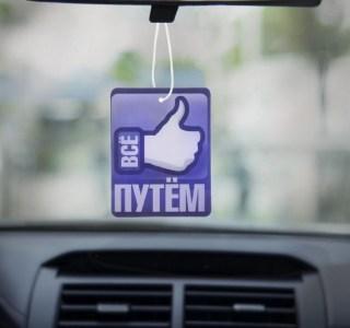 Ароматизатор для авто «Всё путём!» купить в Минске +375447651009