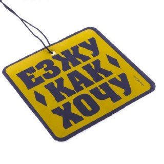 Ароматизатор для фавто «ЕКХ» лимон купить в Минске +375447651009