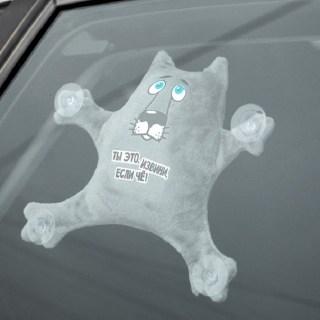 Автоигрушка волк «Извини, если чё» на присосках купить в Минске +375447651009