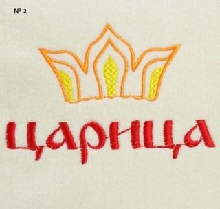 Банный набор 3 в 1 «Царица» купить в Минске +375447651009