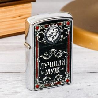 Бензиновая зажигалка «Для мужа» Минск +375447651009