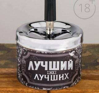 Бездымная пепельница «Лучший из лучших» купить Минск
