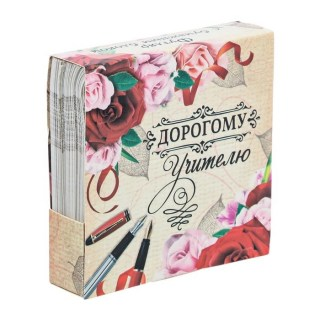 Блок для записей с подставкой «Дорогому учителю» купить в Минске +375447651009
