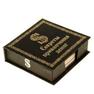 Блок для записей «Секреты привлечения денег» купить в Минске +375447651009
