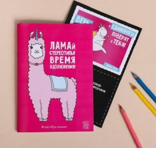 Блокнот для создания комиксов «ЛАМАй стереотипы» купить в Минске +375447651009