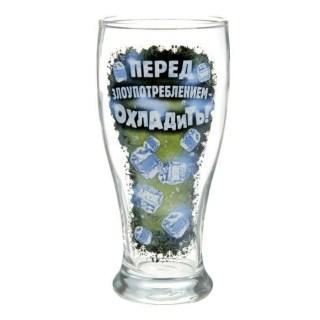 Бокал для пива «Перед злоупотреблением - охладить» 0,5 л. купить в Минске +375447651009