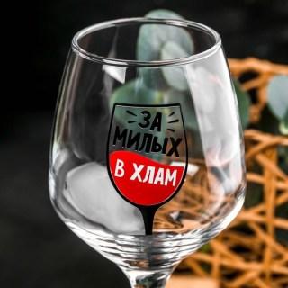 Бокал для вина «За милых в хлам» 350 мл. купить в Минске +375447651009