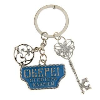Брелок для ключей «Оберег от потери» купить Минск +375447651009