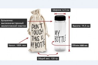 Бутылка для воды My Bottle (Май Боттл) белая с чехлом купить Минск +375447651009