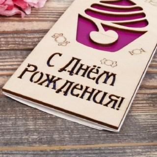 Деревянный конверт для денег «С Днем Рождения» купить в Минске +375447651009