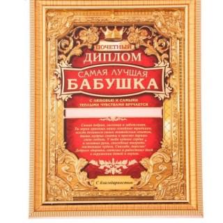 Диплом «Лучшая бабушка»  купить в Минске +375447651009