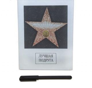 Диплом «Лучшая подруга» зеркальный купить в Минске +375447651009