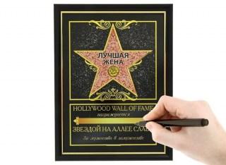 Купить диплом «Лучшая жена» с маркером
