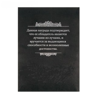 Диплом «Лучшей доченьке на свете» купить в Минске +375447651009