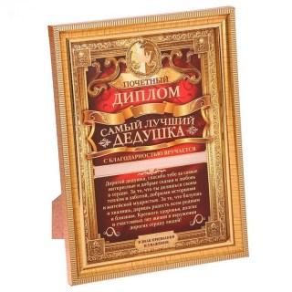 Диплом «Лучший дедушка» купить в Минске +375447651009