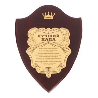 Диплом «Лучший папа» деревянный купить Минск +375447651009