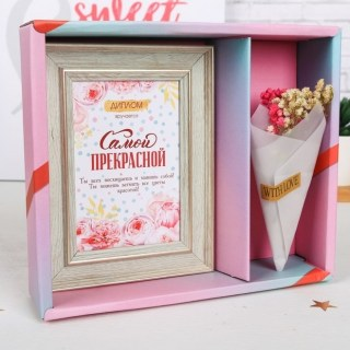 Диплом с букетом «Самой прекрасной» купить в Минске +375447651009