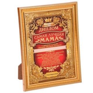 Диплом «Самая лучшая мама» купить в Минске +375447651009